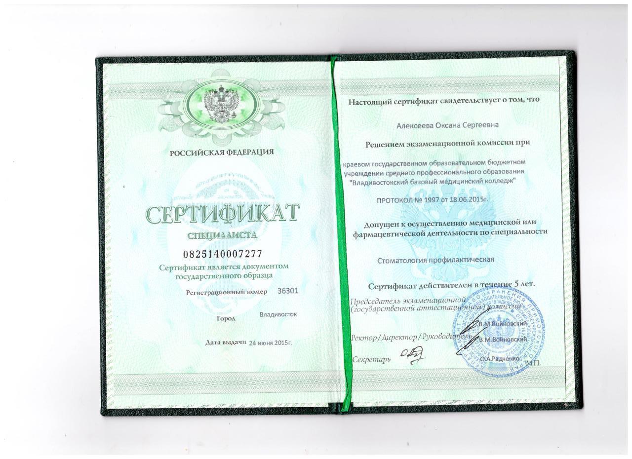 Диплом Оксана Сергеевна Алексеева