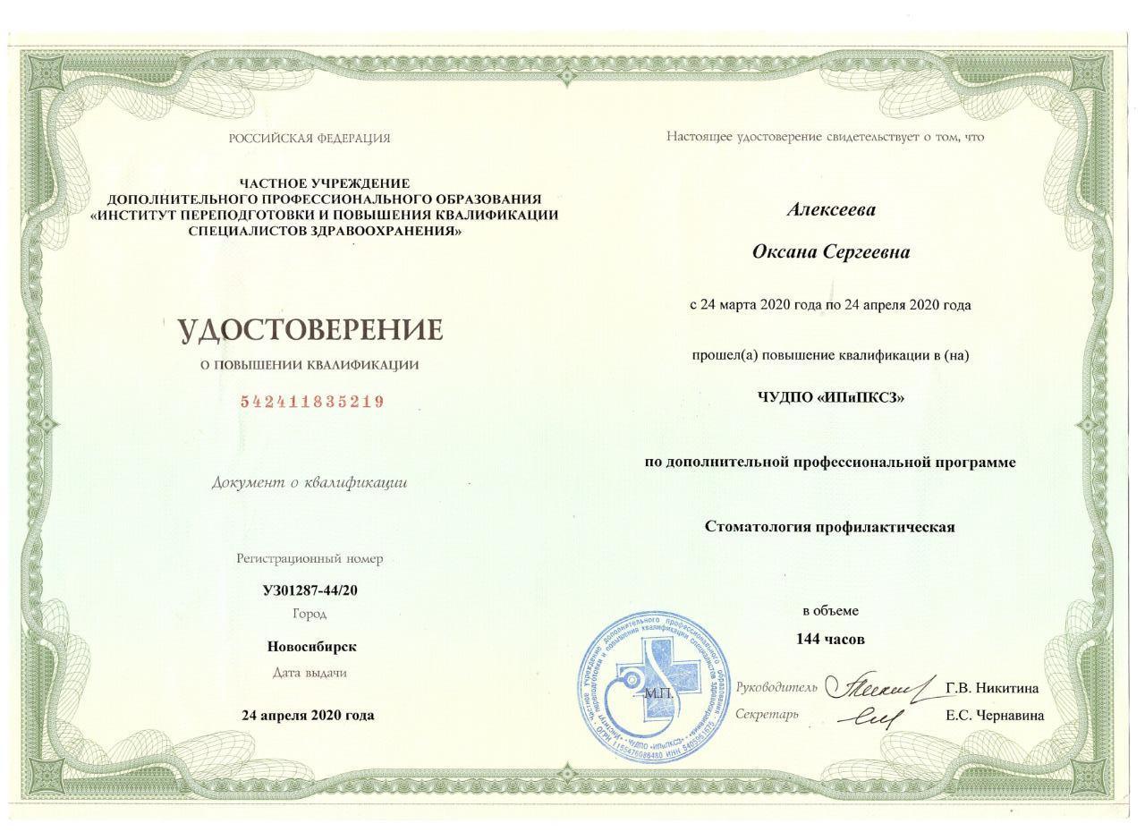 Диплом Оксана Сергеевна