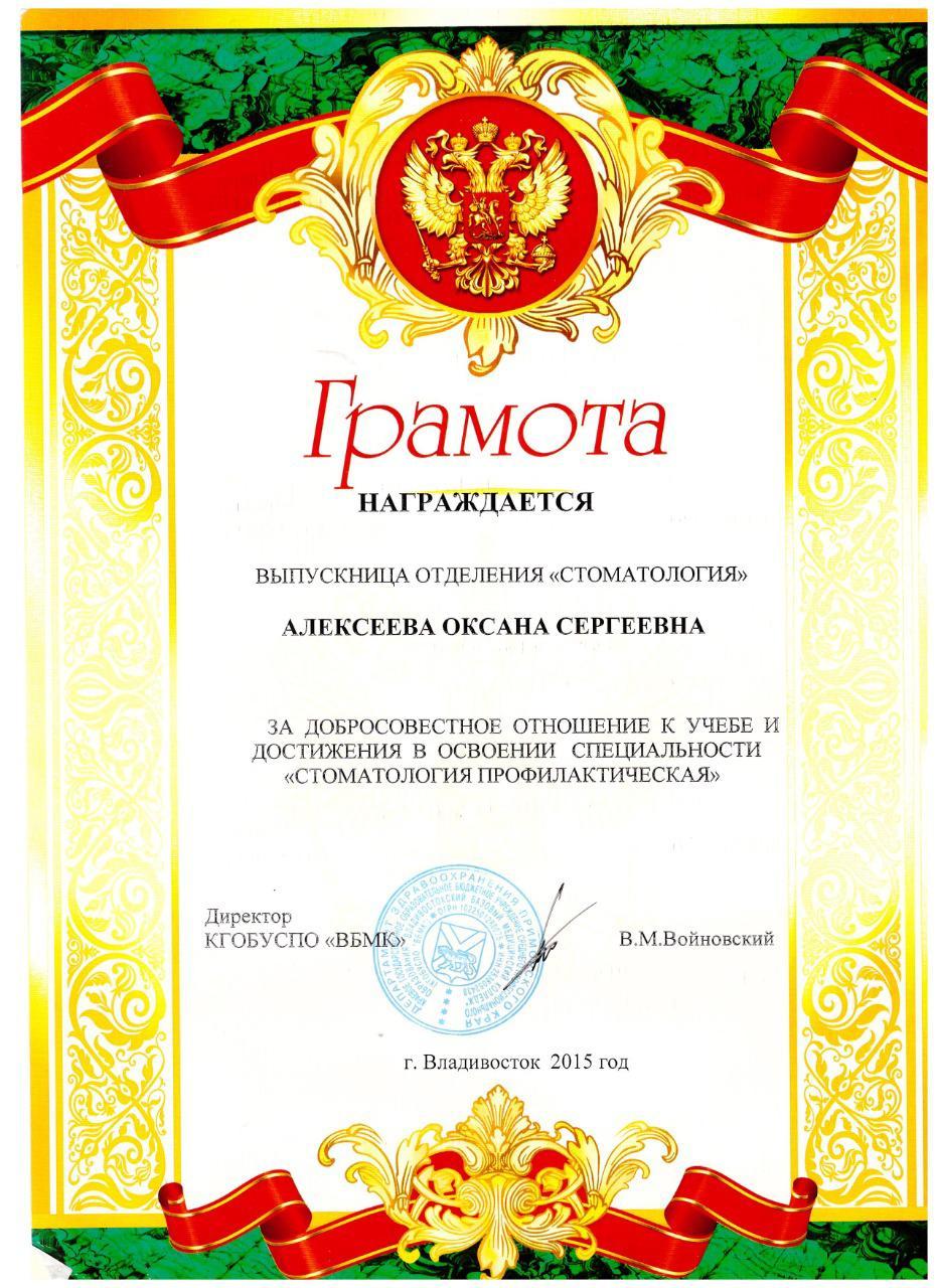 Оксана Сергеевна диплом